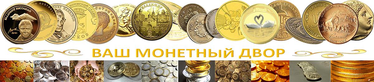 Ваш монетный двор