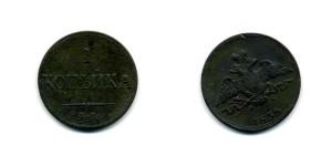 1 Копейка 1835