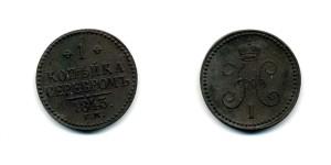 1 Копейка 1843