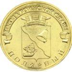 Монета в прайс_1
