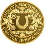 Монета в прайс_3