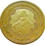 Монета в прайс_6